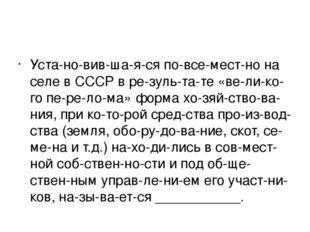 Установившаяся повсеместно на селе в СССР в результате «велико
