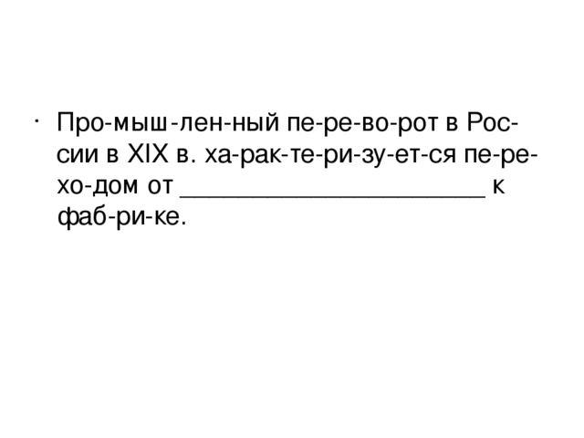 Промышленный переворот в России в XIX в. характеризуется пере...
