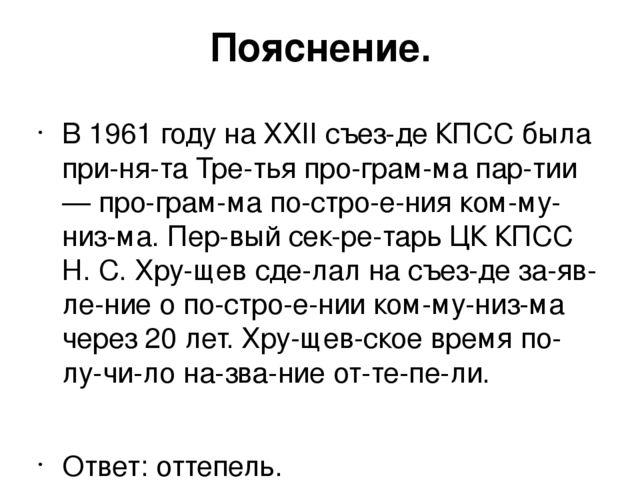 Пояснение. В 1961 году на XXII съезде КПСС была принята Третья программ...