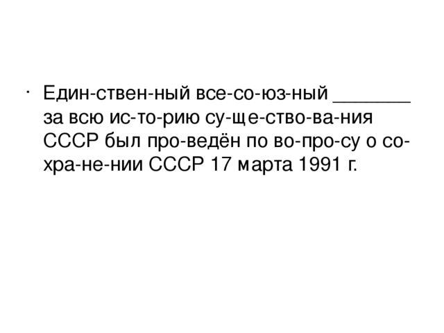 Единственный всесоюзный _______ за всю историю существования СССР...