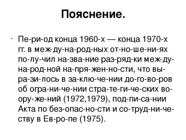 Пояснение. Период конца 1960-х — конца 1970-х гг. в международных отно...