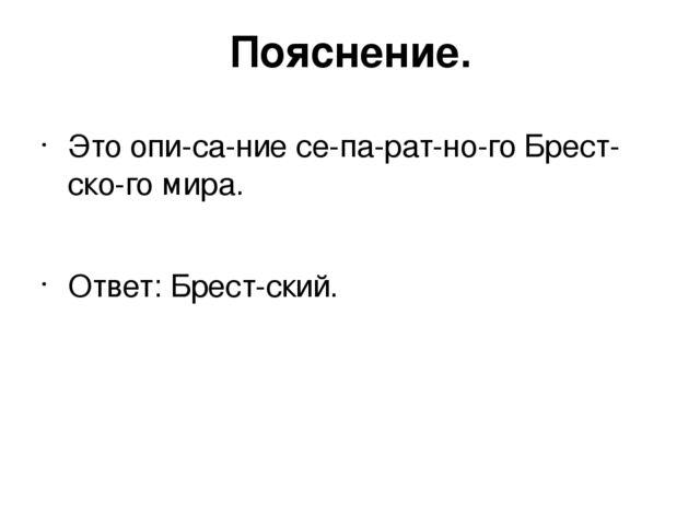 Пояснение. Это описание сепаратного Брестского мира. Ответ:Брестский.