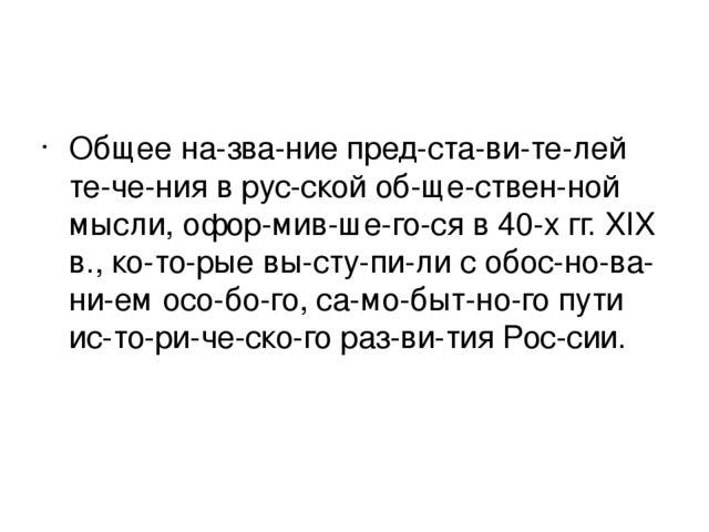 Общее название представителей течения в русской общественной мыс...