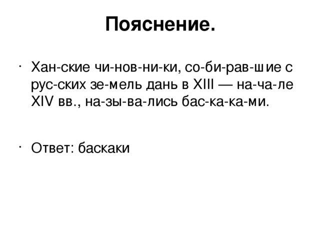 Пояснение. Ханские чиновники, собиравшие с русских земель дань в XII...