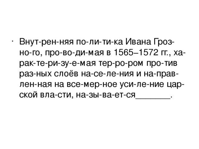 Внутренняя политика Ивана Грозного, проводимая в 1565−1572 гг., ха...