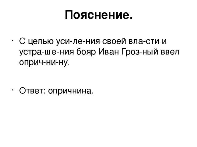 Пояснение. С целью усиления своей власти и устрашения бояр Иван Грозный...