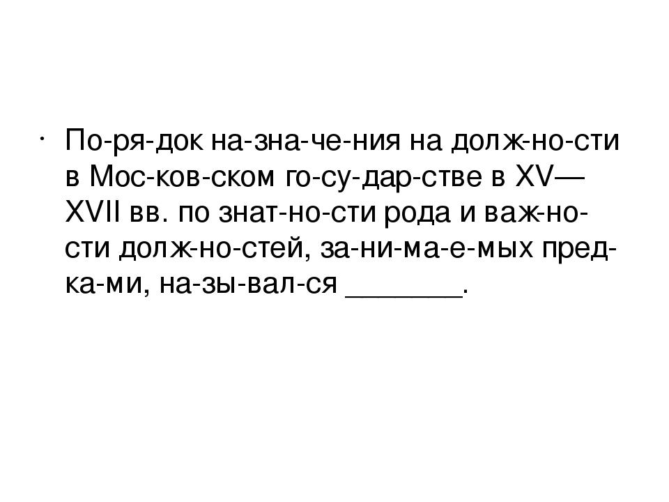 Порядок назначения на должности в Московском государстве в XV—XV...