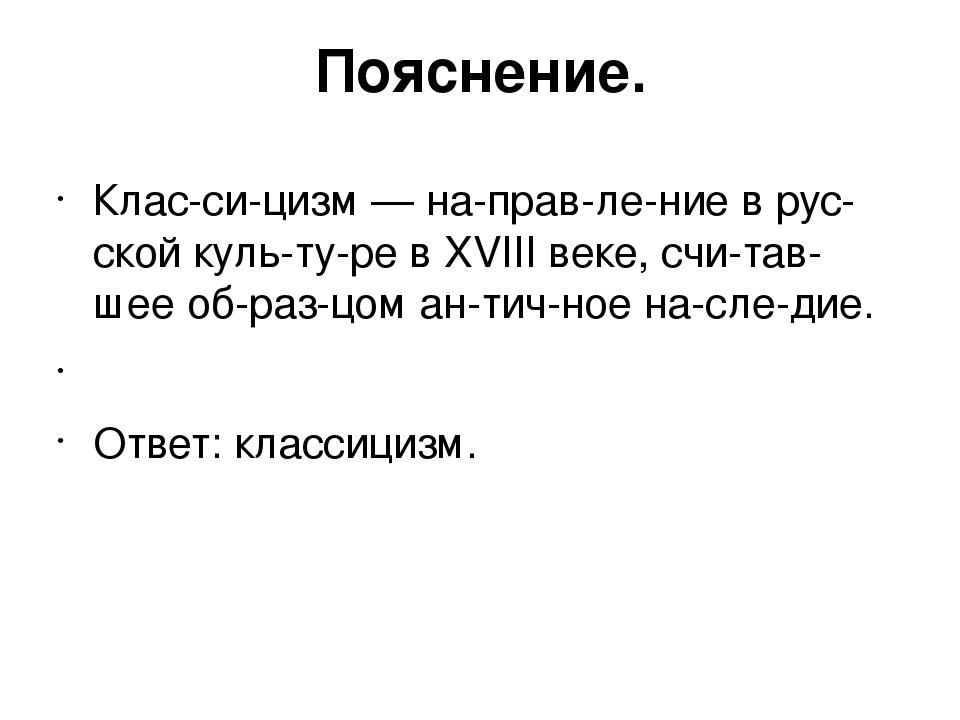 Пояснение. Классицизм — направление в русской культуре в XVIII веке,...