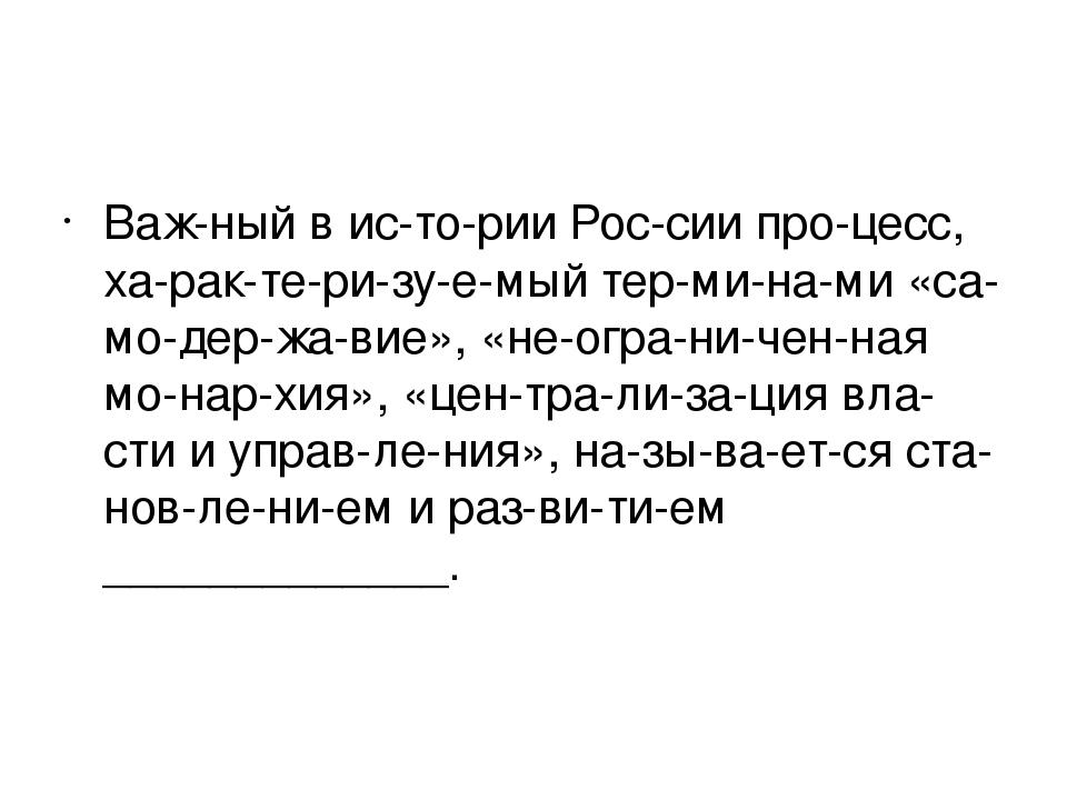Важный в истории России процесс, характеризуемый терминами «са...
