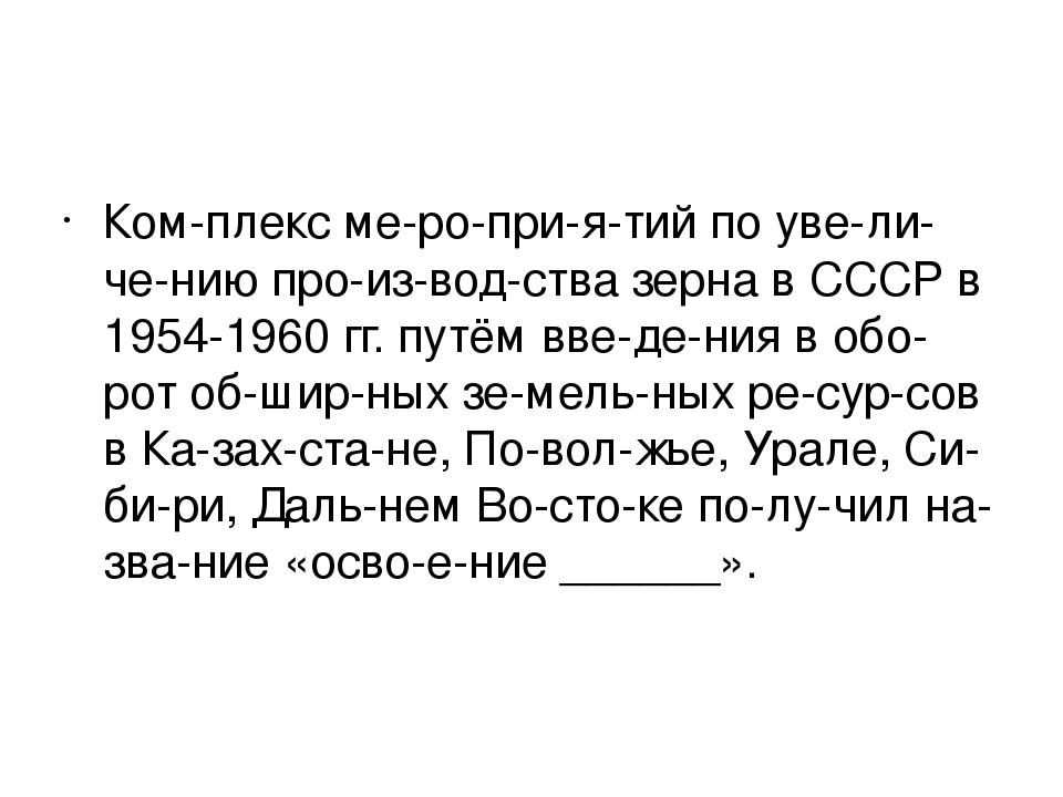 Комплекс мероприятий по увеличению производства зерна в СССР в 19...