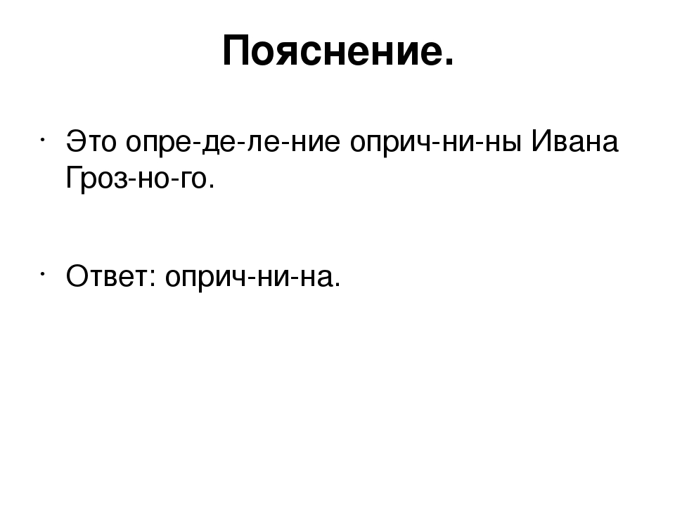 Пояснение. Это определение опричнины Ивана Грозного.  Ответ:опрични...