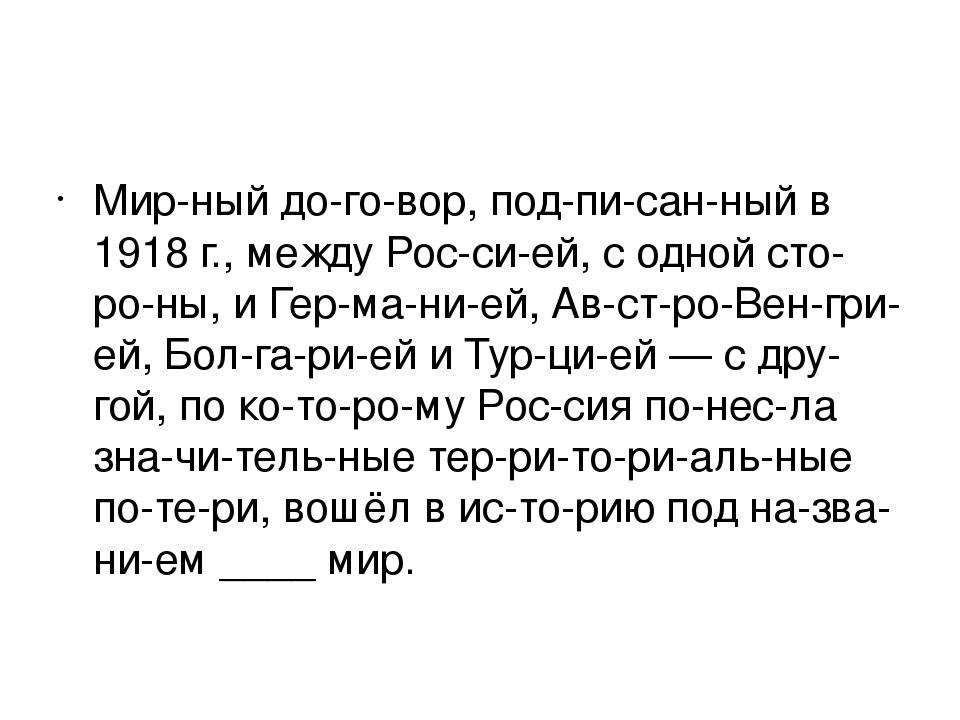Мирный договор, подписанный в 1918 г., между Россией, с одной сторо...