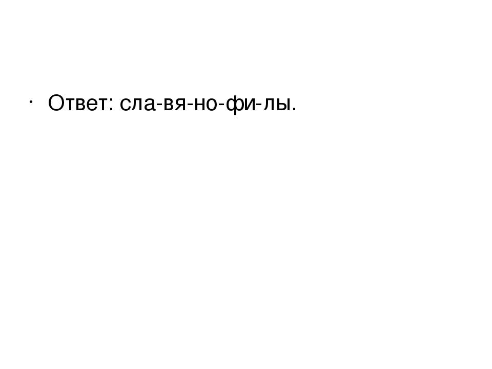 Ответ:славянофилы.