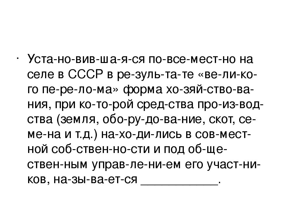 Установившаяся повсеместно на селе в СССР в результате «велико...