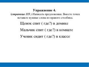 Упражнение 4. (страница 135 ) Написать предложения. Вместо точек вставьте ну
