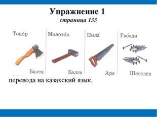 Упражнение 1 страница 133 перевода на казахский язык.