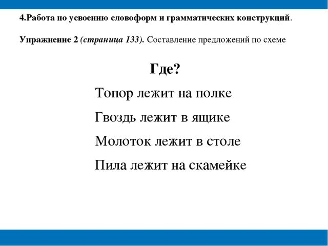 4.Работа по усвоению словоформ и грамматических конструкций. Упражнение 2 (с...