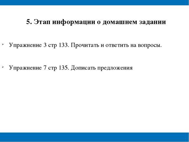 5. Этап информации о домашнем задании Упражнение 3 стр 133. Прочитать и отве...