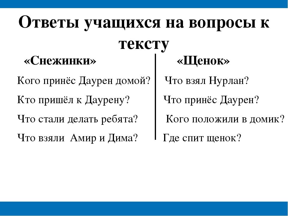 Ответы учащихся на вопросы к тексту «Снежинки» «Щенок» Кого принёс Даурен до...