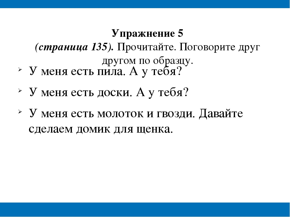 Упражнение 5 (страница 135). Прочитайте. Поговорите друг другом по образцу....