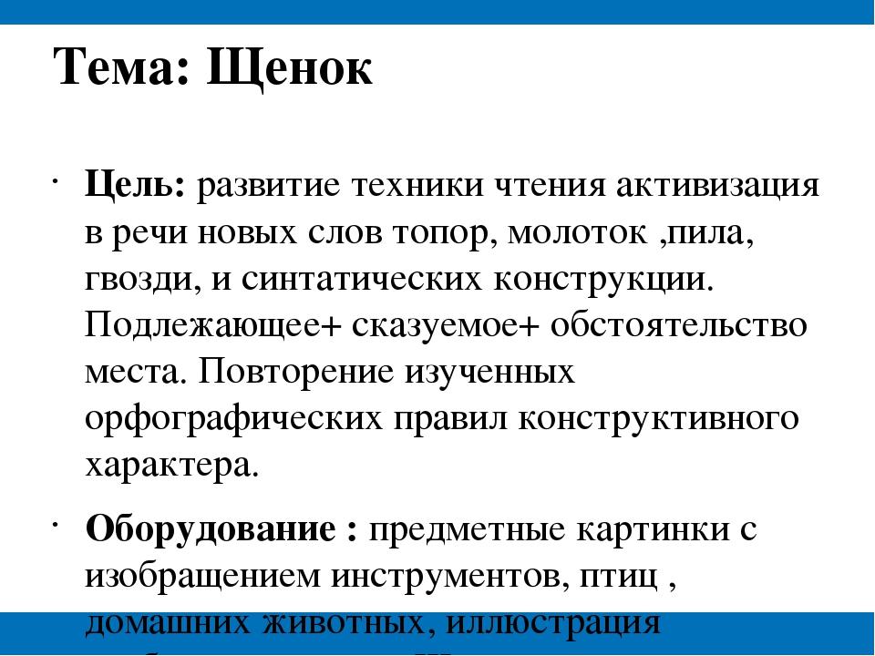 Тема: Щенок Цель: развитие техники чтения активизация в речи новых слов топо...