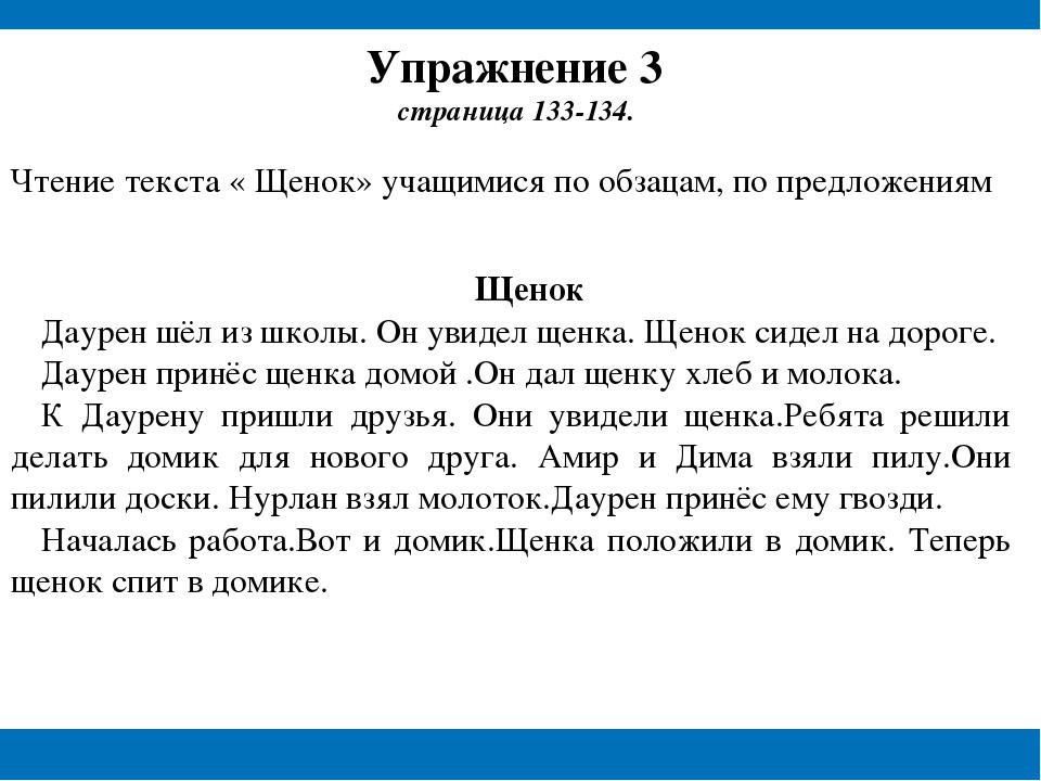 Упражнение 3 страница 133-134. Чтение текста « Щенок» учащимися по обзацам,...
