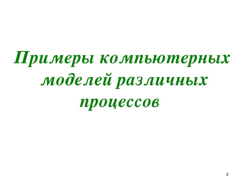 практическая работа на тему примеры компьютерных моделей различных процессов
