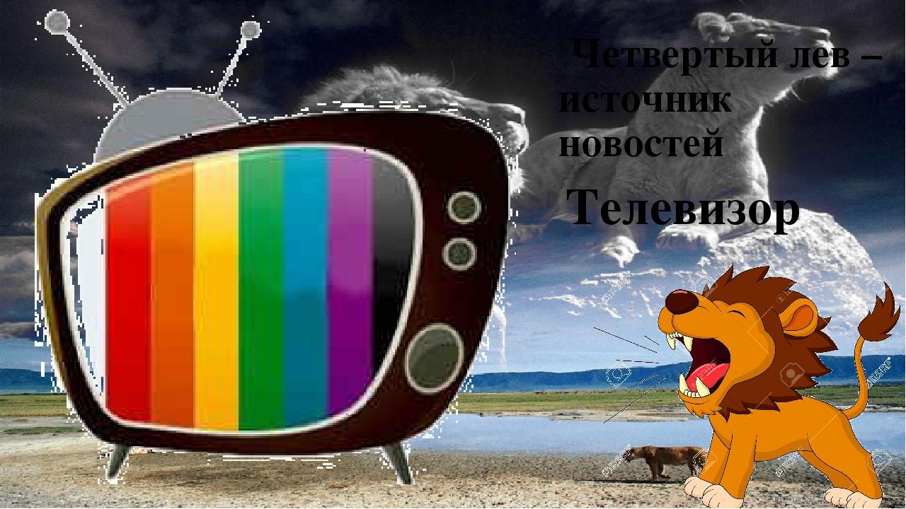 Четвертый лев – источник новостей Телевизор
