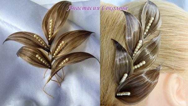 Как красиво сделать хвост на голове на длинные волосы