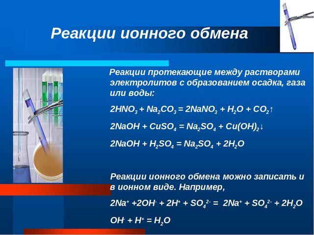 Реакции гдз ионного обмена по химии