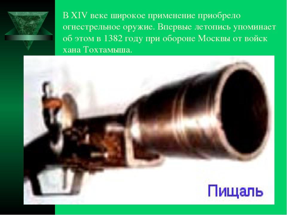 В XIV веке широкое применение приобрело огнестрельное оружие. Впервые летопис...