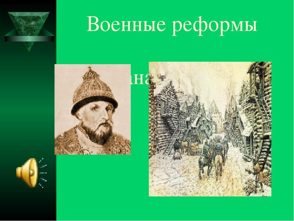 Военные реформы Ивана Грозного