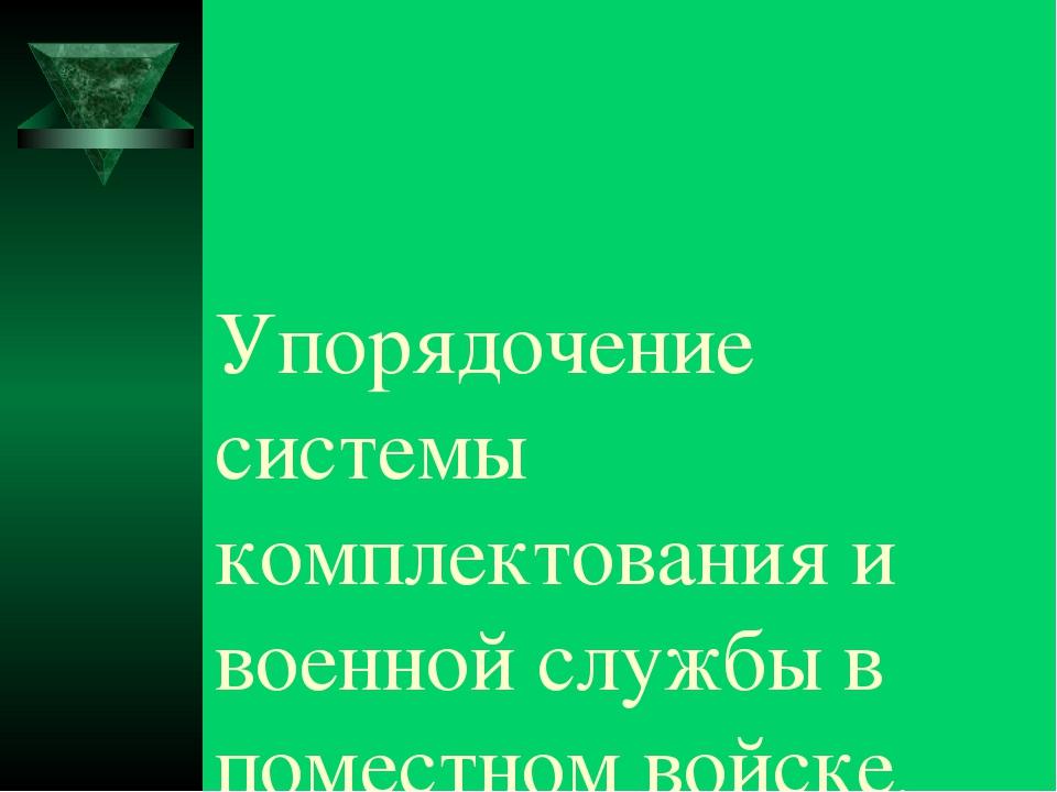 Упорядочение системы комплектования и военной службы в поместном войске.