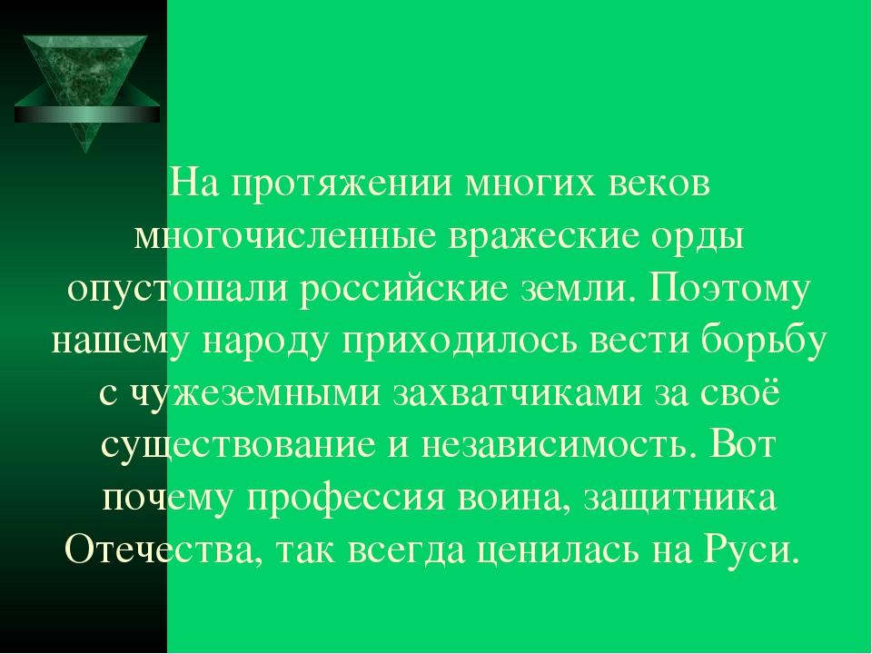На протяжении многих веков многочисленные вражеские орды опустошали российски...