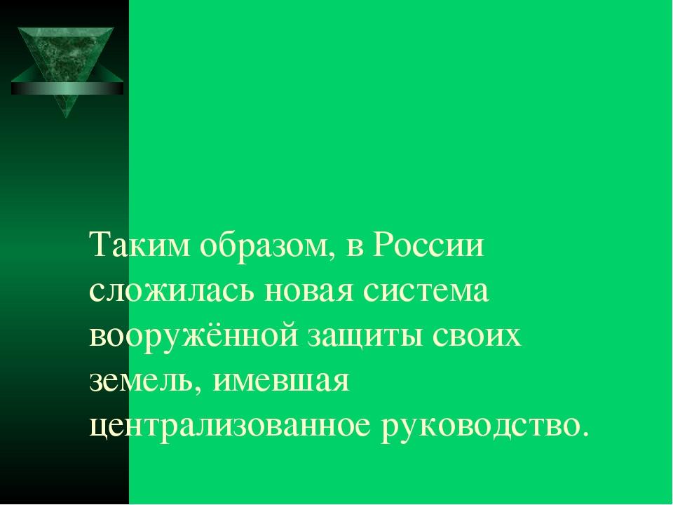Таким образом, в России сложилась новая система вооружённой защиты своих земе...