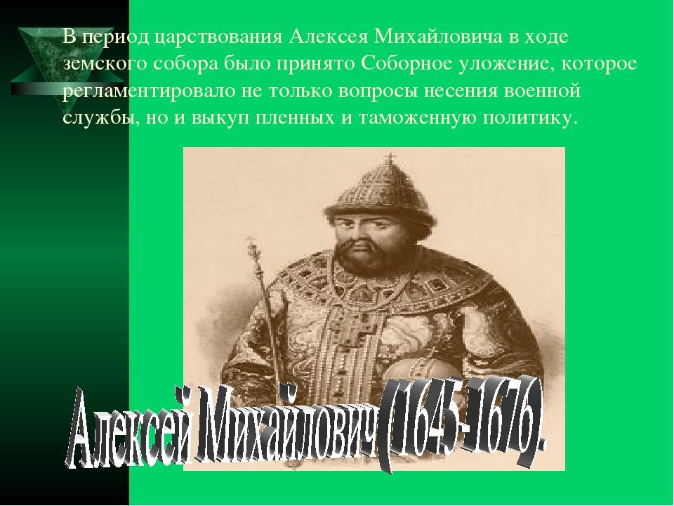 В период царствования Алексея Михайловича в ходе земского собора было принято...
