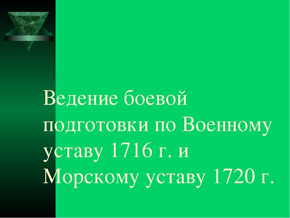 Ведение боевой подготовки по Военному уставу 1716 г. и Морскому уставу 1720 г.