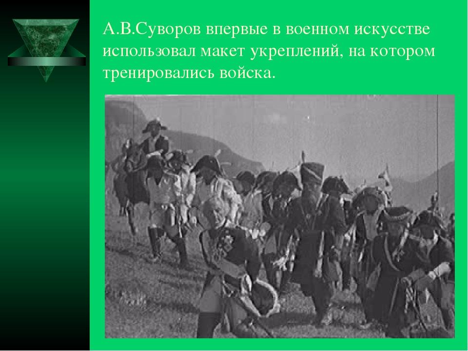 А.В.Суворов впервые в военном искусстве использовал макет укреплений, на кото...