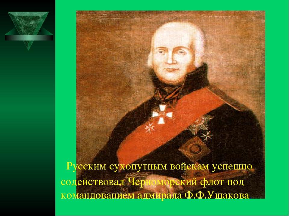 Русским сухопутным войскам успешно содействовал Черноморский флот под команд...