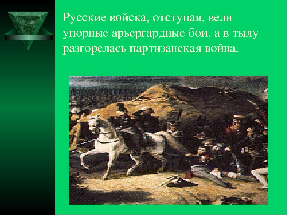 Русские войска, отступая, вели упорные арьергардные бои, а в тылу разгорелась...