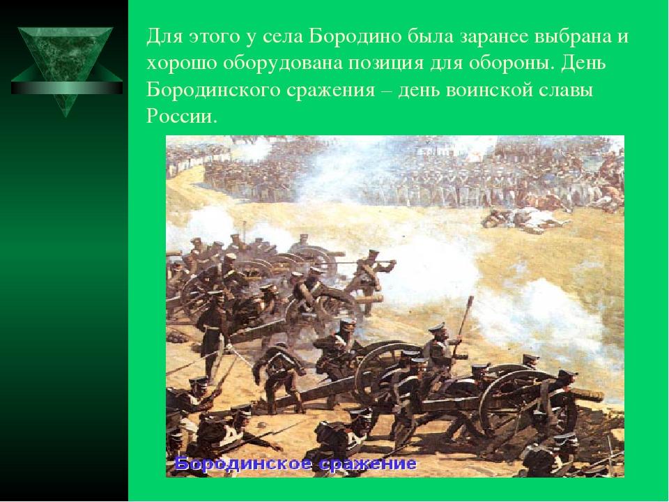 Для этого у села Бородино была заранее выбрана и хорошо оборудована позиция д...