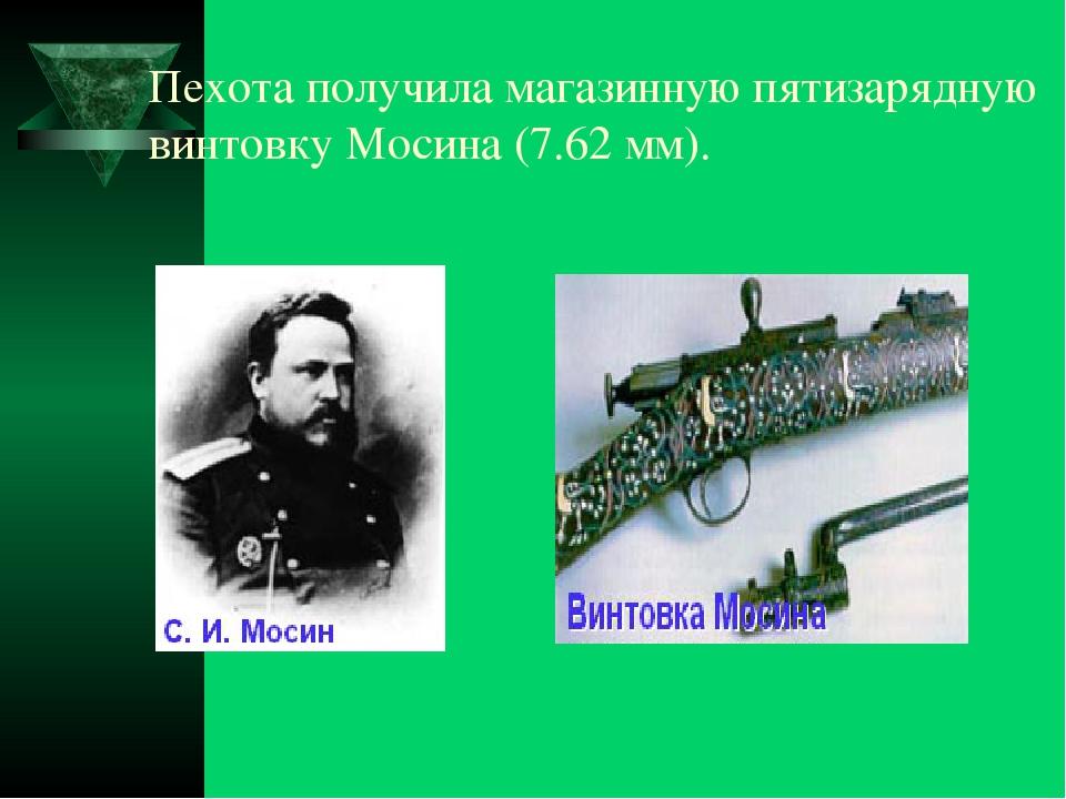 Пехота получила магазинную пятизарядную винтовку Мосина (7.62 мм).