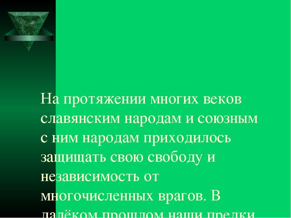 На протяжении многих веков славянским народам и союзным с ним народам приходи...
