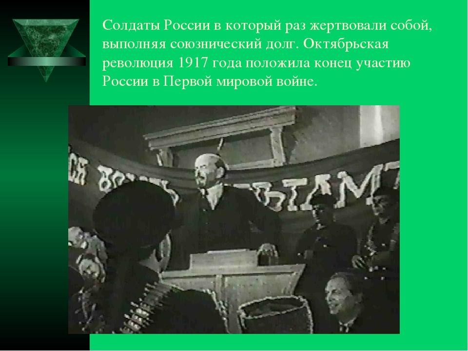 Солдаты России в который раз жертвовали собой, выполняя союзнический долг. Ок...