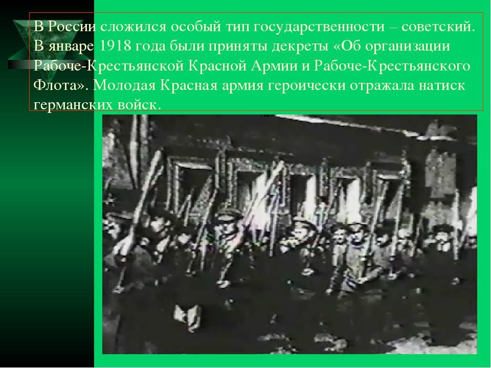 В России сложился особый тип государственности – советский. В январе 1918 год...
