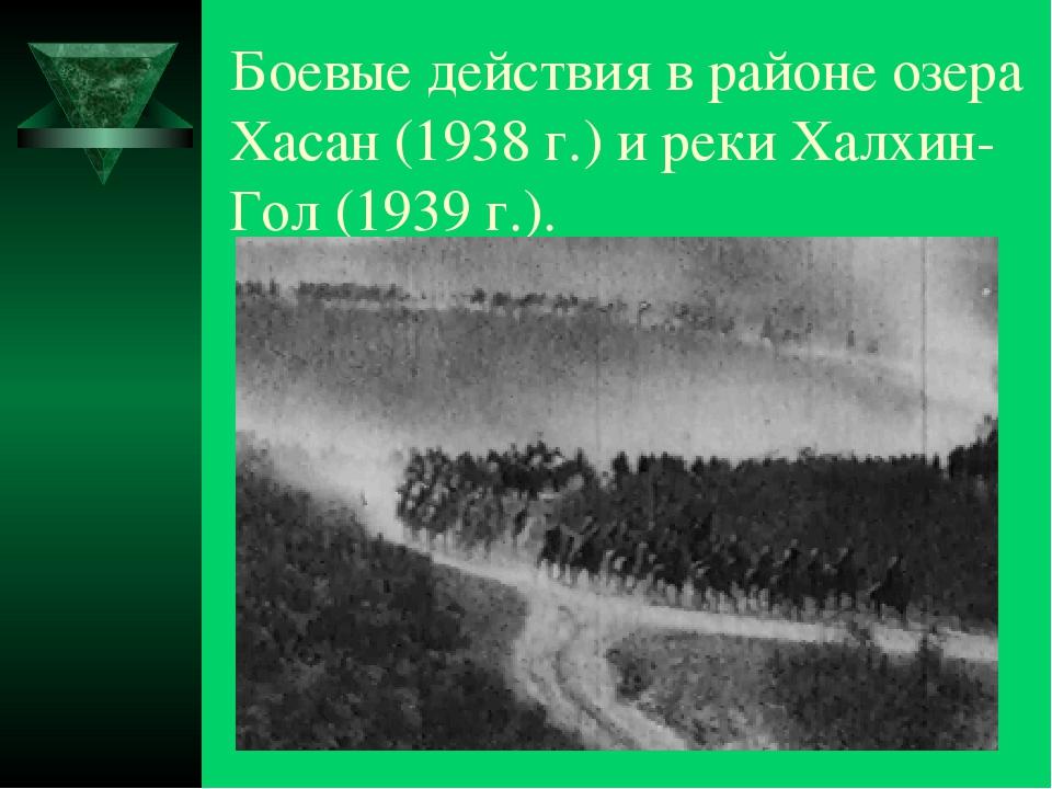 Боевые действия в районе озера Хасан (1938 г.) и реки Халхин-Гол (1939 г.).