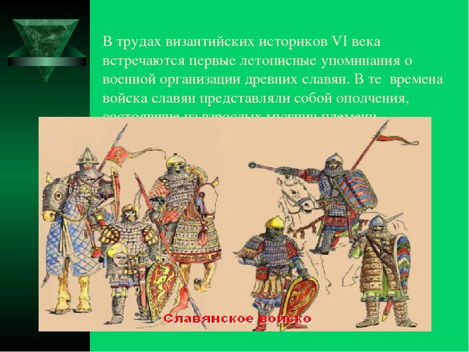В трудах византийских историков VI века встречаются первые летописные упомина...