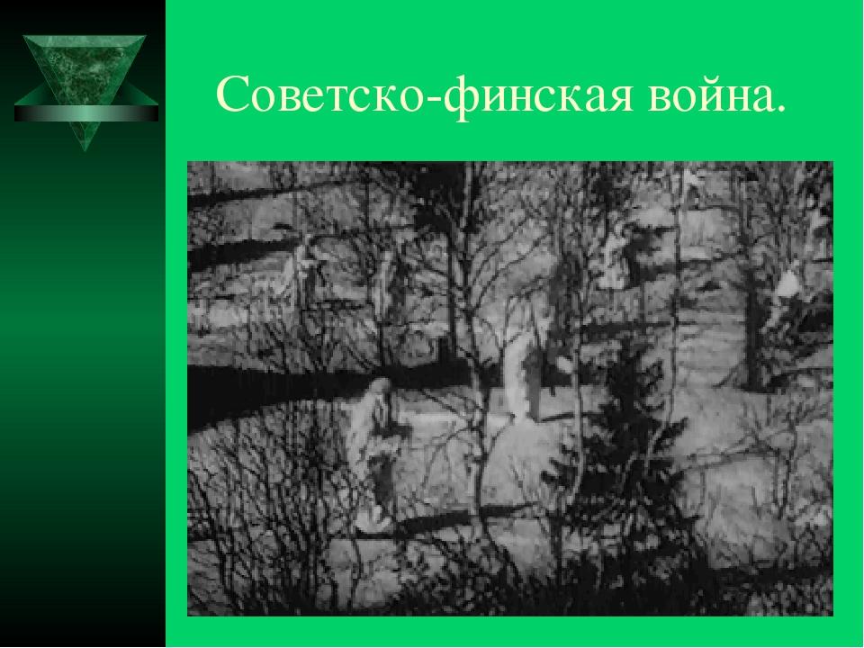Советско-финская война.
