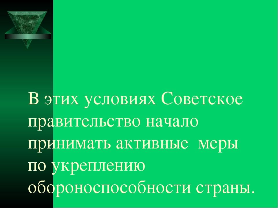В этих условиях Советское правительство начало принимать активные меры по укр...
