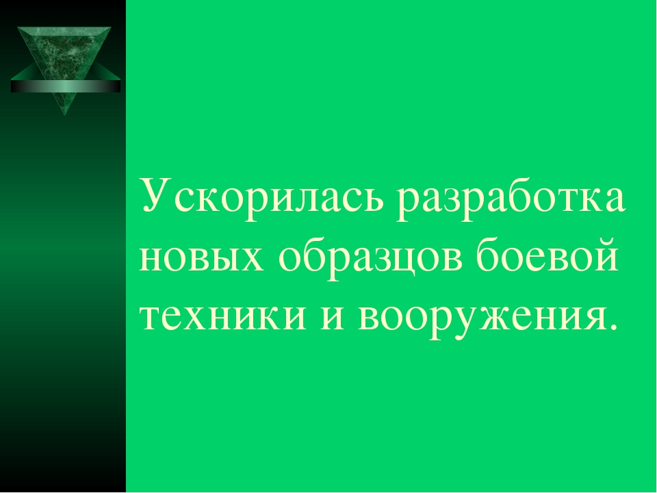 Ускорилась разработка новых образцов боевой техники и вооружения.